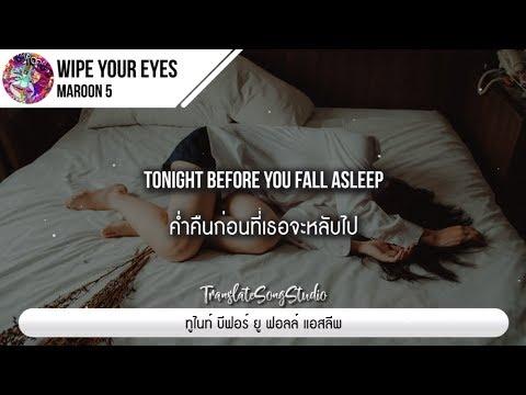แปลเพลง Wipe Your Eyes - Maroon 5