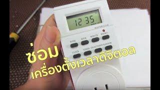 ซ่อมเครื่องตั้งเวลาดิจิตอล DIY By #ช่างเป๋เมกเกอร์ Video