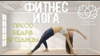 Фитнес йога Часть 6 Пресс бедра ягодицы Тренировка в домашних условиях