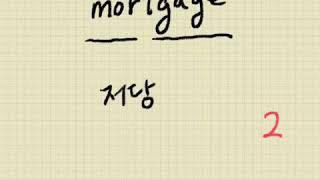 모기지 대출..집 담보 저당권 대출..도망 못 가게