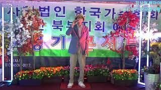 김상현 곡명백마야 울지마라 원곡명국환 금산문화 예술단 …