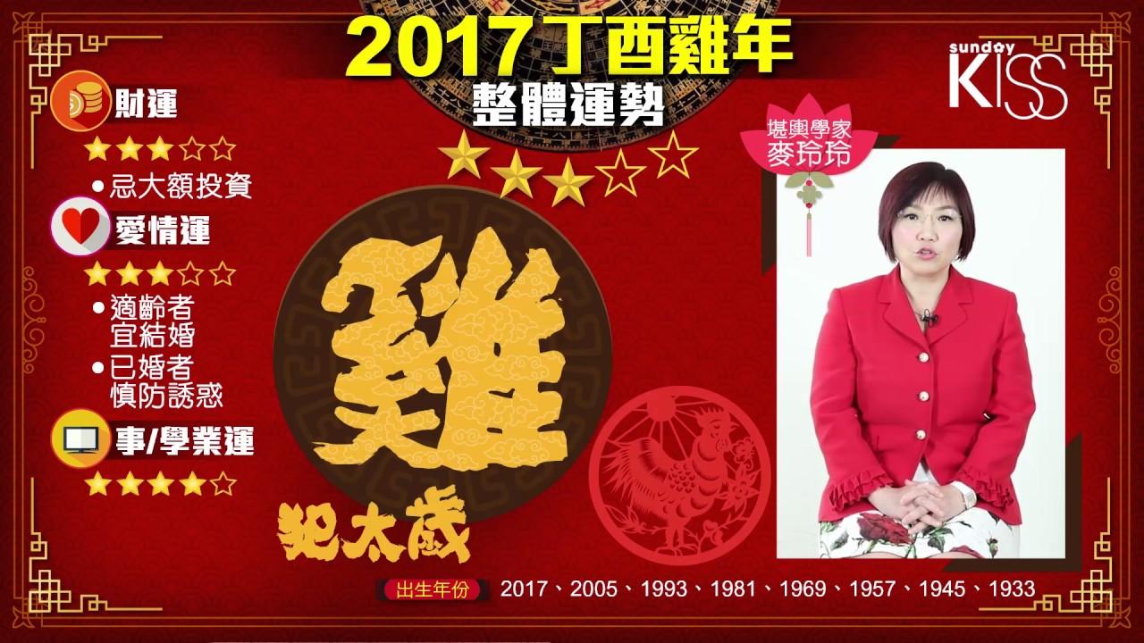 2017雞年 麥玲玲生肖運程預測 肖雞 - YouTube