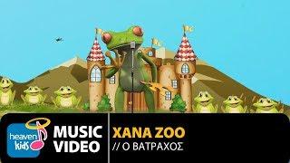 ΧΑΝΑ ΖΟΟ - O ΒΑΤΡΑΧΟΣ | O VATRAXOS (OFFICIAL Video Clip) [HD]