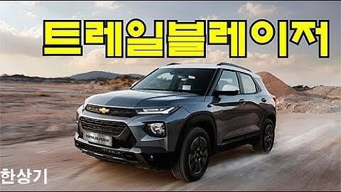 쉐보레 트레일블레이저 RS 1.35 E-터보 시승기(2021 Chevrolet Trailblazer RS Test Drive) - 2020.01.17