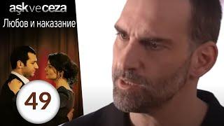 Любовь и наказание 49 50 серии  raquo; Турецкие сериалы на русском языке, смотреть онлайн без регист