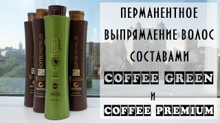 Фото Видеоинструкция по перманентному выпрямлению волос составами Coffee Green и Coffee Premium