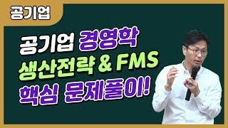 공기업 통합전공 경영학, 생산전략+FMS 꿀팁!ㅣ(정순…