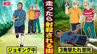 【実話】ジョギングしただけで...射殺される街。今も根強い黒人差別。
