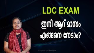 HOW TO CRACK LDC EXAM IN SIX MONTHS