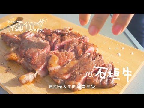【排行程必看】沖繩10大美食
