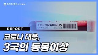 코로나 대응 3국의 동몽이상 - 조병현 연구원