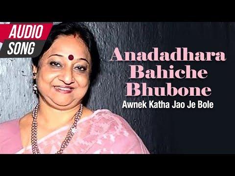 Anadadhara Bahiche Bhubone | Indrani Sen | Rabindra Sangeet | Bengali Song | Atlantis Music Mp3