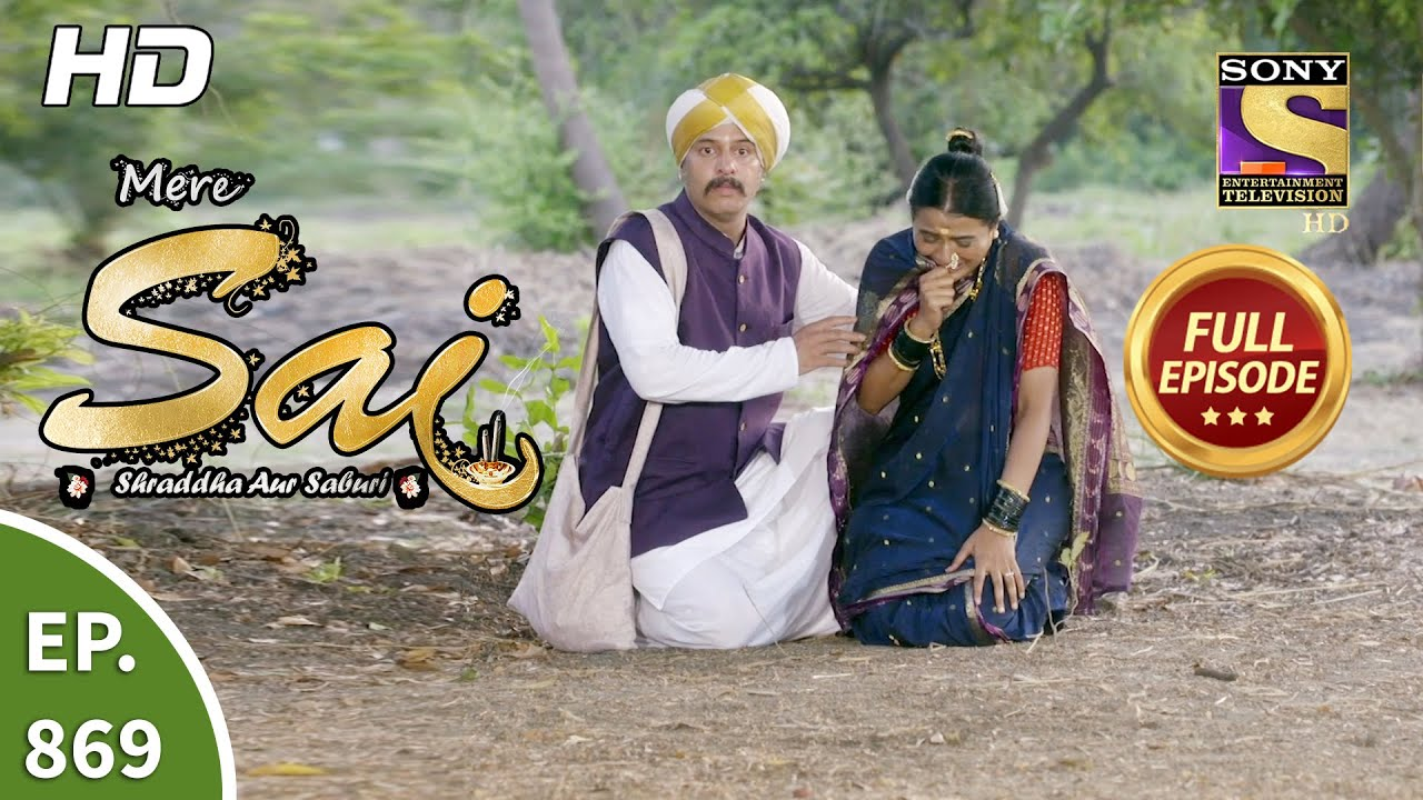 Download Mere Sai - Ep 869 - Full Episode - 11th May, 2021