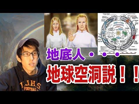 地底人・地球空洞説!(下ネタ注意)