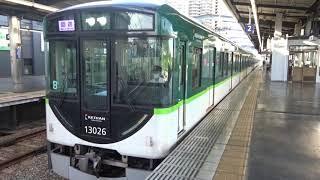 【暫定8連】京阪13000系13026編成改 樟葉発車
