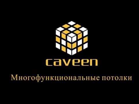 Монтаж кассетного потолка Caveen и Cesal - YouTube
