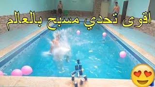 تحدي مسبح#3 تتشقلب وترمي الكوره!!!