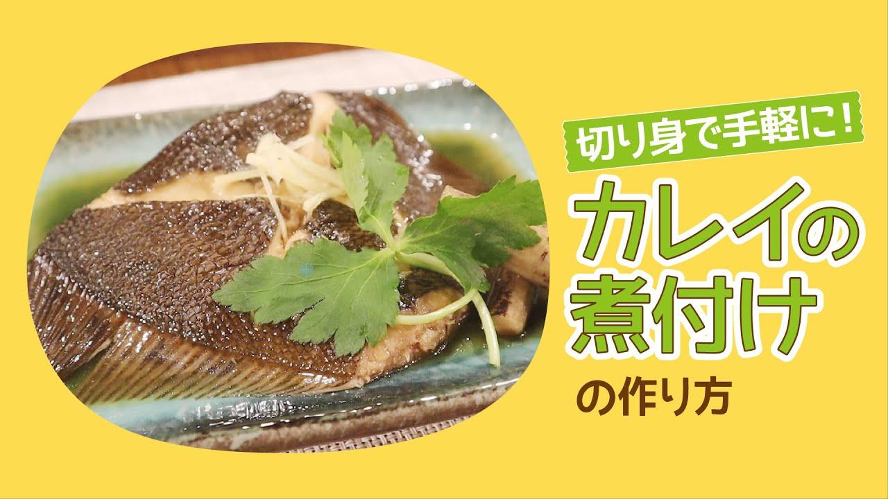の 煮付け プロ カレイ プロのコツでふっくら味しみしみ! 基本のカレイの煮付けレシピ