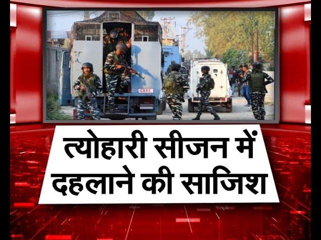 त्योहारी सीजन में धमाका करने की फिराक में है ISI, भारतीय खुफिया विभाग का अलर्ट जारी