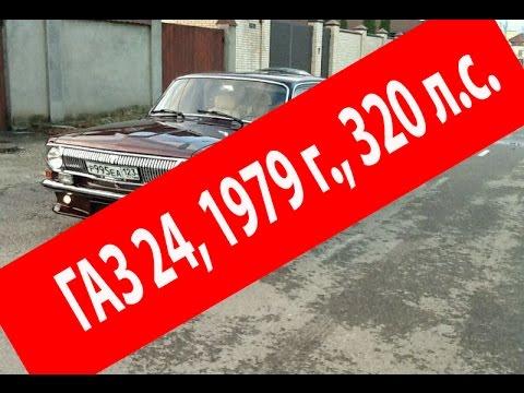 Осмотр в Краснодаре ГАЗ 24 Волга, 1979 г., 3.0 АТ- 2 200 000 руб. Автоподбор. Краснодар.