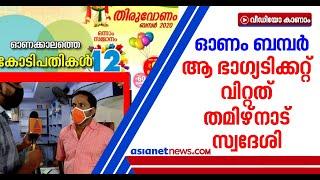 തിരുവോണം ബമ്പര്; 12 കോടിയുടെ ടിക്കറ്റ് വിറ്റത് തമിഴ്നാട് സ്വദേശി   Kerala Onam Bumper Result 2020