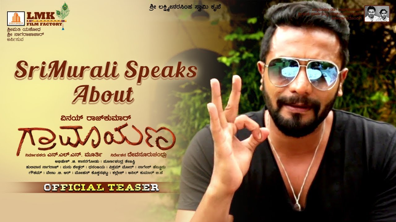 Roaring Star Sri Murali Speaks About Graamaayana Teaser Vinay