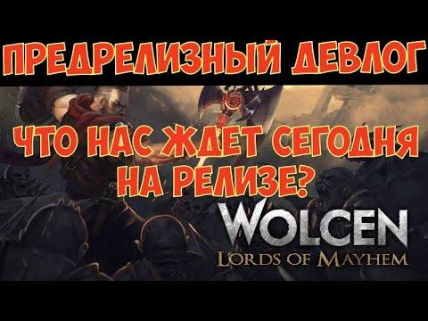 Wolcen: Lords Of Mayhem - Предрелизный девлог.