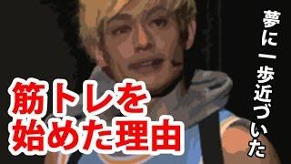 【A.B.C-Z】塚田僚一が筋トレを始めた理由とは? チャンネル登録お願い...