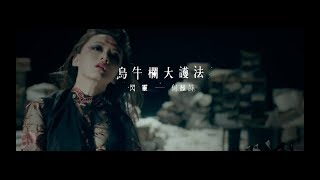 閃靈CHTHONIC 【烏牛欄大護法】Millennia's Faith Undone Official MV| 官方MV ft. 何韻詩 HOCC