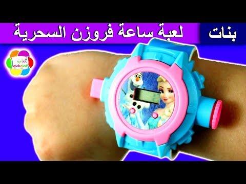 لعبة ساعة فروزن السحرية للاطفال العاب بنات واولاد magic frozen wristwatch toy game