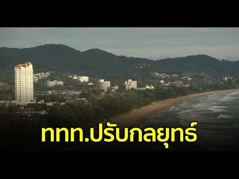ททท.ปรับกลยุทธ์ หลังสหราชอาณาจักรประกาศไทยเป็นประเทศสีแดง