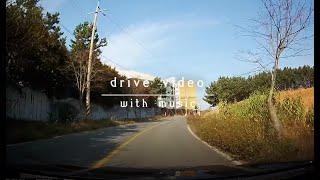 [낮운전] 태안항 근처 마을 드라이브, 멍때리며 힐링