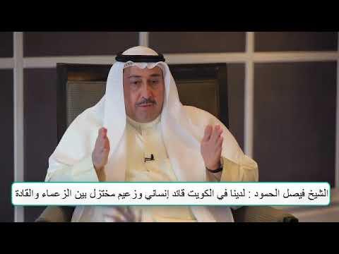الشيخ فيصل الحمود : لدينا في الكويت قائد إنساني وزعيم مختزل بين الإزعماء والقادة