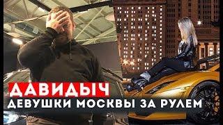 ДАВИДЫЧ - ДЕВУШКИ МОСКВЫ ЗА РУЛЕМ