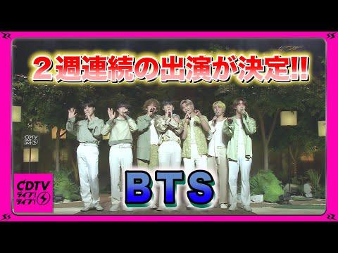 【CDTV】BTSが2週連続出演決定!!