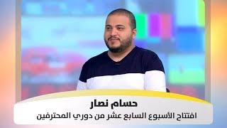 حسام نصار - افتتاح الأسبوع السابع عشر من دوري المحترفين