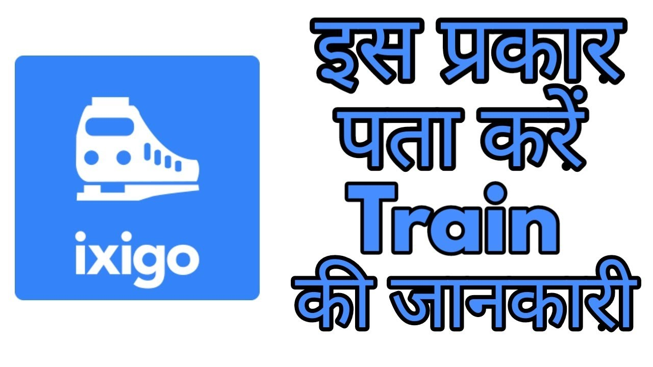 How to use ixigo train app full details in hindi