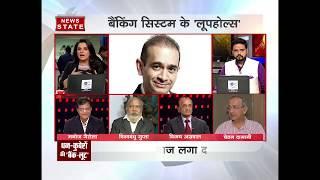 Mudda Aaj Ka: special debate on Punjab National Bank scam and fraudulent LoU of banks