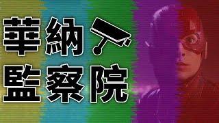 DCEU 閃電俠延期、James Gunn 轉會、泰坦首集速評 (華納監察院 EP02)