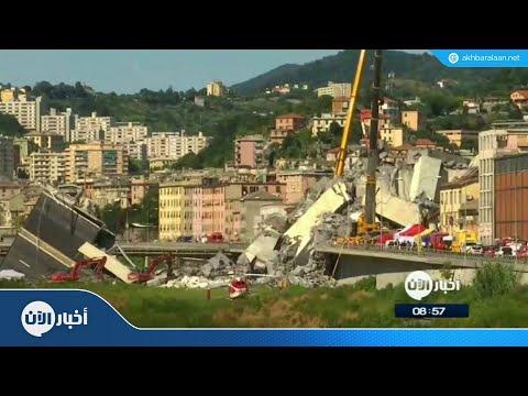 إيطاليا تتخذ خطوات رسمية في قضية انهيار جسر في جنوى  - نشر قبل 5 ساعة
