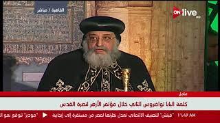 تواضروس: القدس رمز للسلام ونناضل من أجل حريتها (فيديو)