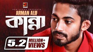 Kanna Arman Alif Mp3 Song Download