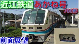 【前面展望】近江鉄道700形あかね号 近江八幡→八日市