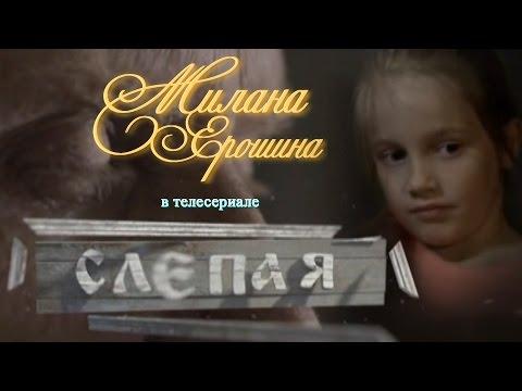 ЖИЗНЕННЫЙ ФИЛЬМ! СЛЕПАЯ ВЕРНОСТЬ (2017) МЕЛОДРАМА, Русские мелодрамы новинки 2017