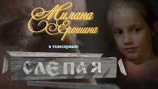 """Милана в телесериале """"Слепая"""""""