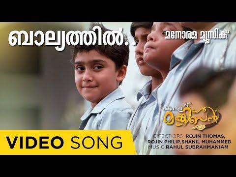 Balyathil Song Lyrics - Philips and the Monkeypen Malayalam Movie Songs Lyrics