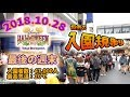 東京ディズニーランド 2018.10.28の様子 の動画、YouTube動画。