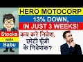HERO MOTOCORP SHARE 13% DOWN in just 3 WEEKS. ENTER or EXIT. Full TECHNICAL ANALYSIS & PRICE SET UP