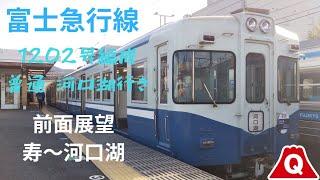 富士急行線] 富士急行線1000系1202号編成 前面展望③ 寿~河口湖