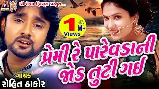 Premi re Parevada ni Jod Tuti Gai || Rohit Thakor  Super Hit Sad Song ||